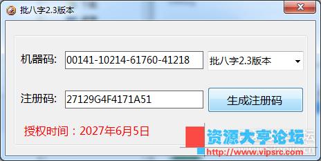 龙三公子送福利:算命软件、看风水软件、八字、六爻、南方周易系列2.3破解版下载